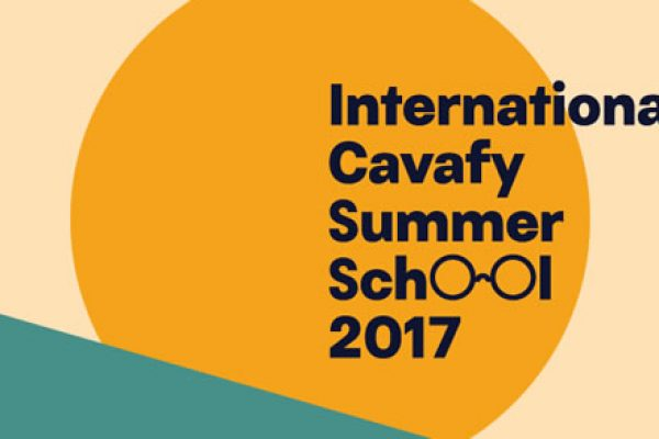 cavafy-summer-school-2017