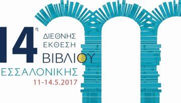book-exhibition-thessaloniki