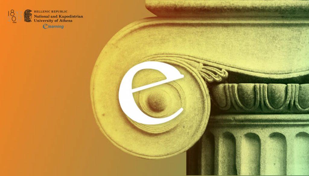 elearning-athens-university