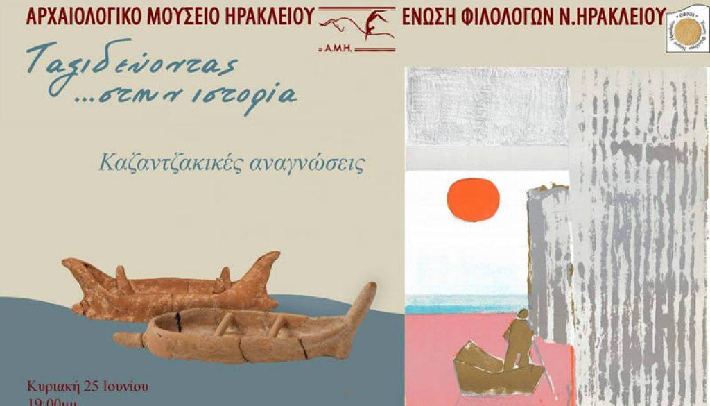 taxideyontas-stin-istoria