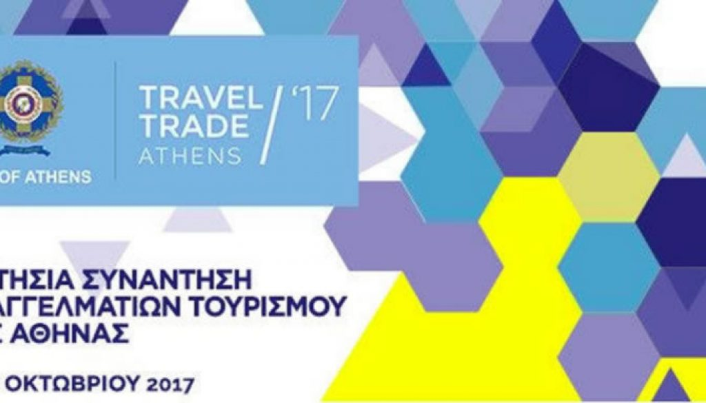 travel-trade-athens-2017