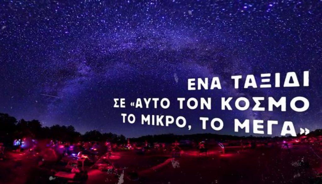 10-synedrio-erasitexnikis-astronomias