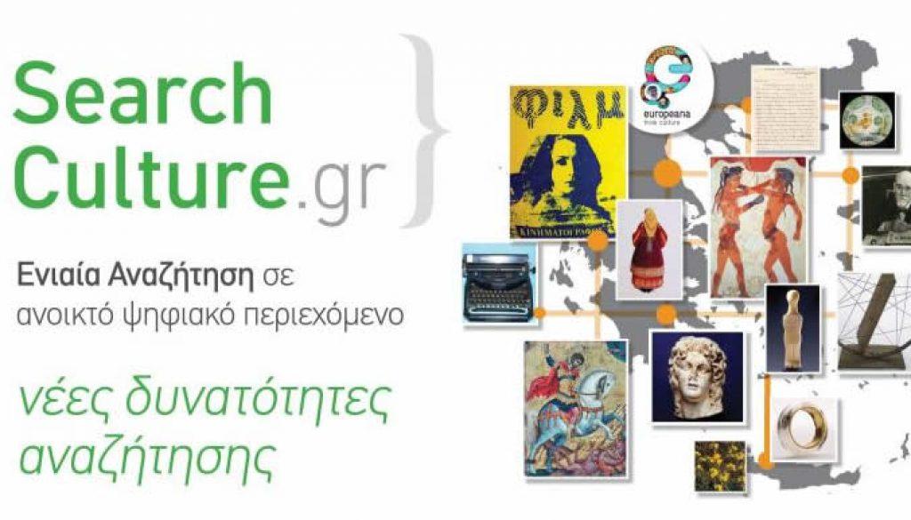 searchculturegr