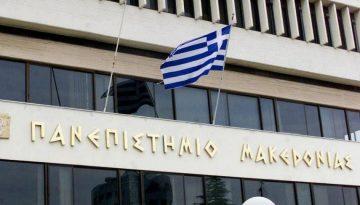 1-panepistimio-makedonias