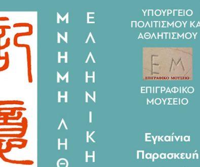 epigrafiko-afisa1